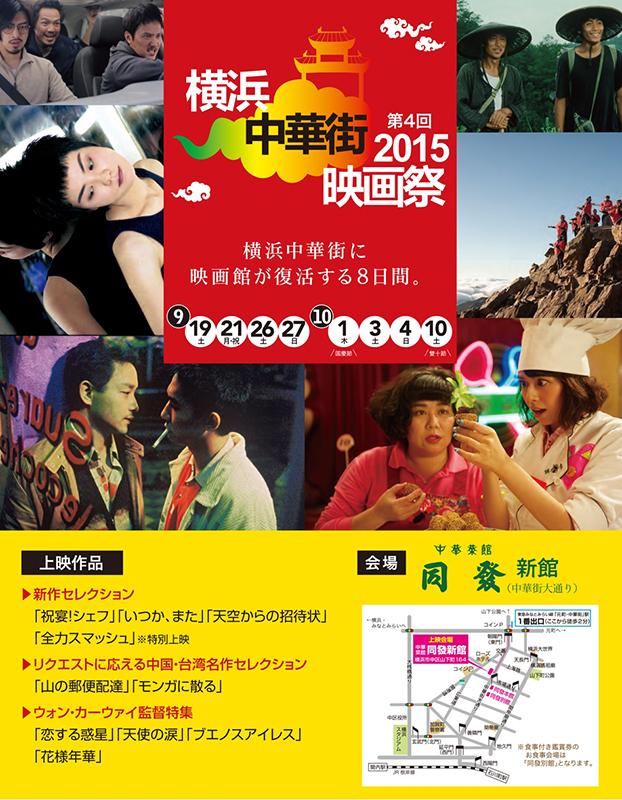 第4回 横浜中華街映画祭 2015