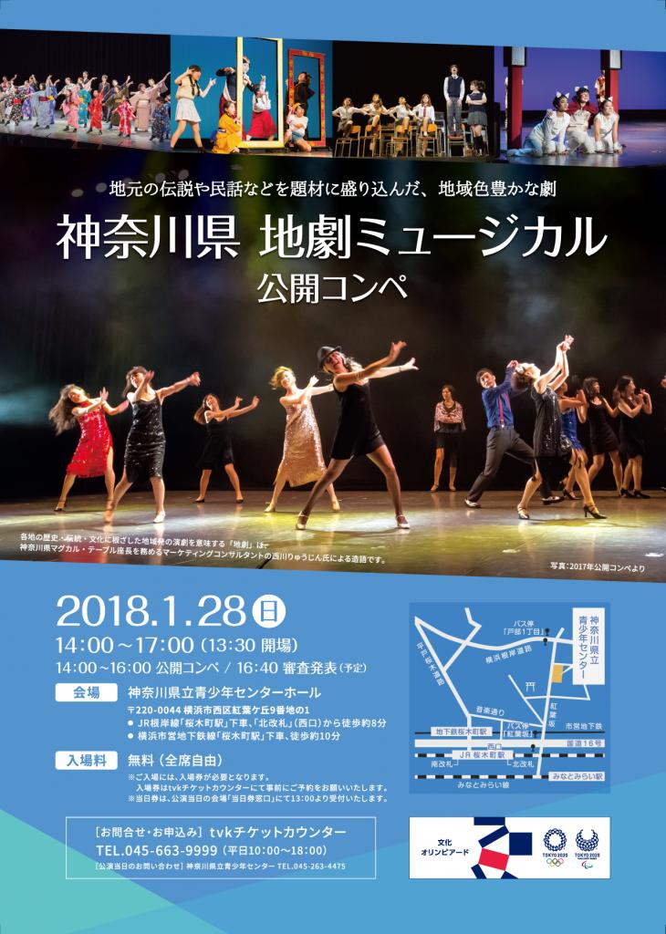 地劇ミュージカル 公開コンペ