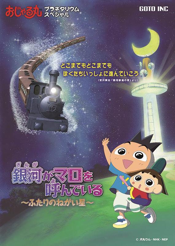 宇宙劇場(プラネタリウム)「おじゃる丸プラネタリウムスペシャル    銀河がマロを呼んでいる~ふたりのねがい星~」