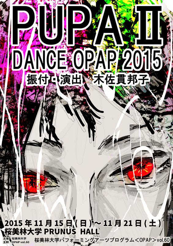 桜美林大学パフォーミングアーツプログラム<OPAP> vol.60   DANCE OPAP 2015 「PUPAⅡ」