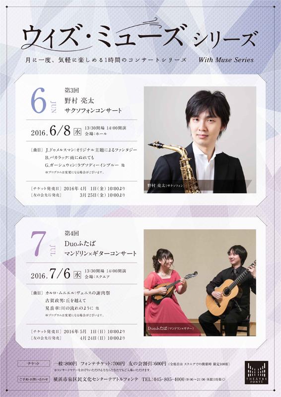 ウィズ・ミューズ シリーズ 第4回 Duoふたば マンドリン×ギターコンサート