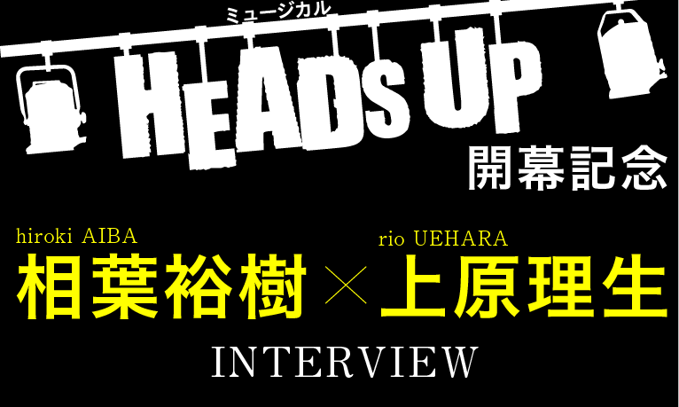 ミュージカル『HEADS UP !』開幕記念|相葉裕樹&上原理生インタビュー