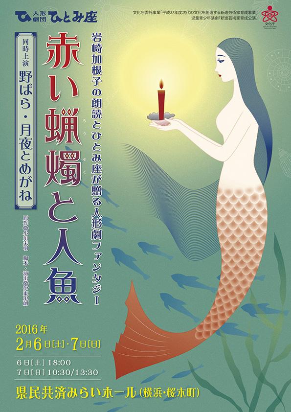 人形劇団ひとみ座「赤い蝋燭と人魚」