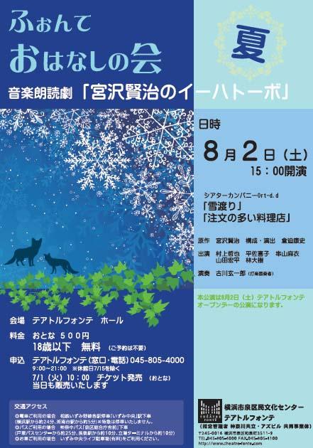 ふぉんておはなしの会 夏 オープンデーホール公演 音楽朗読劇「宮沢賢治のイーハトーボ」