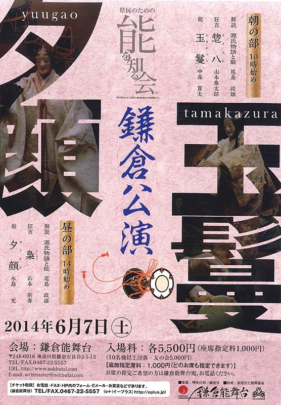県民のための能を知る会 鎌倉公演 6月7日午前の部  「源氏物語と能」