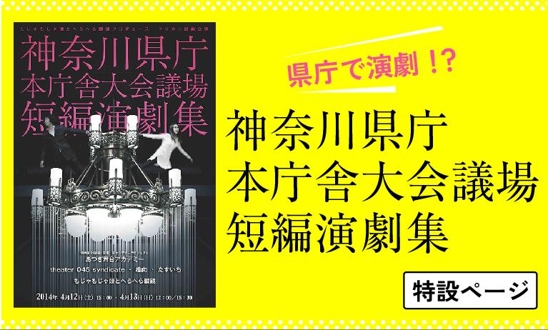 神奈川県庁本庁舎大会議場短編演劇集 特設ページ