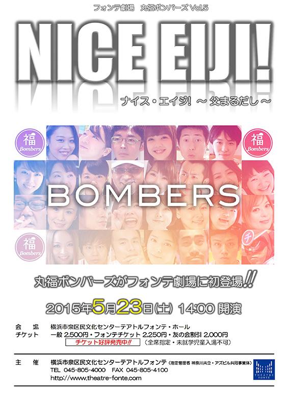 フォンテ劇場 丸福ボンバーズVol.5  NICE EIJI! ~父まるだし~