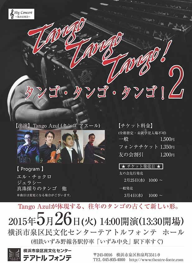 My Concert ~私の音楽会~ Tango Tango Tango! 2