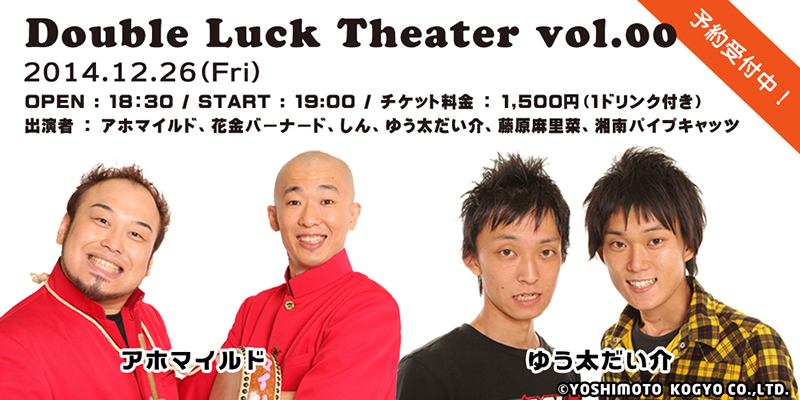 Double Luck Theater vol.00