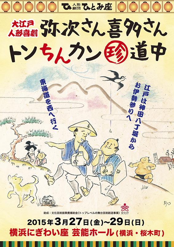 人形劇団ひとみ座 大江戸人形喜劇「弥次さん喜多さんトンちんカン珍道中」