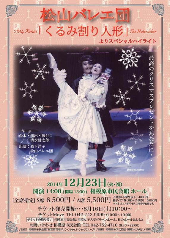 松山バレエ団「くるみ割り人形」よりスペシャルハイライト