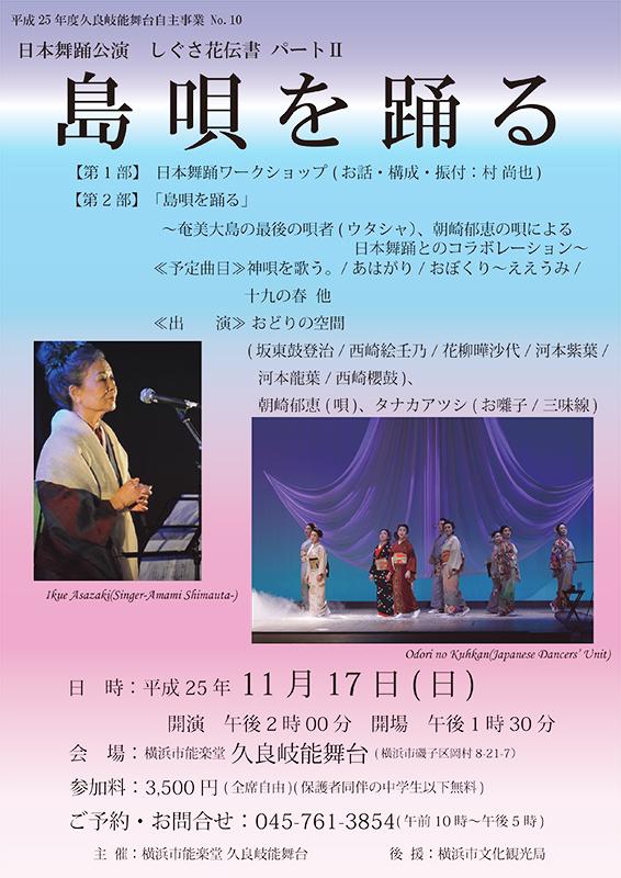 日本舞踊公演  しぐさ花伝書 パートⅡ 「島唄を踊る」