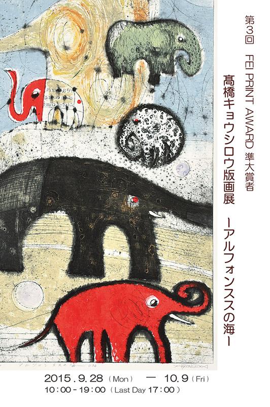 第3回FEI PRINT AWARD準大賞者 髙橋キョウシロウ版画展 ―アルフォンススの海―