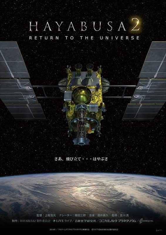 宇宙劇場(プラネタリウム)「HAYABUSA2 –RETURN TO THE UNIVERSE-」