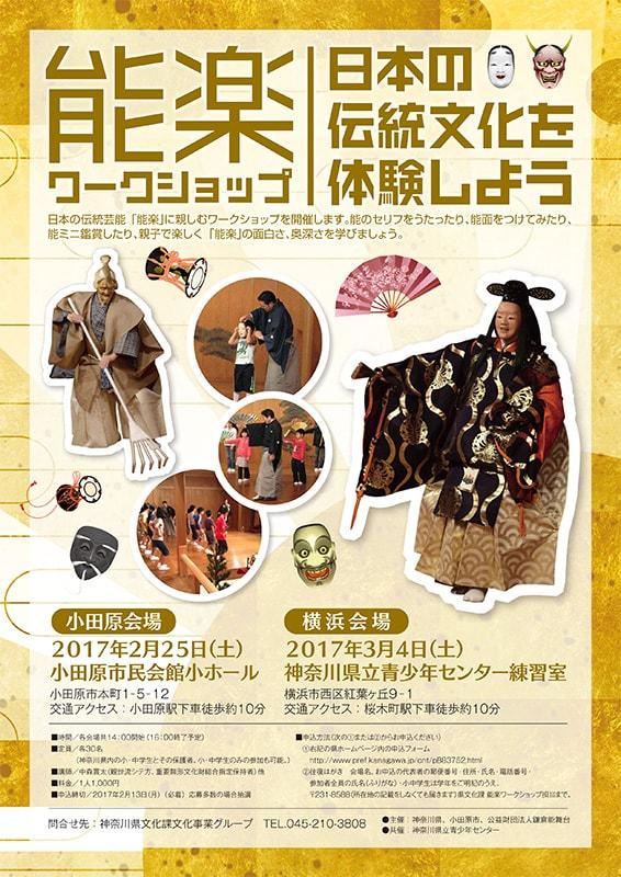 能楽ワークショップ 日本の文化を体験しよう