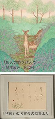 幻想夏・石岡梢宝絵画・書道展、絵画教室展