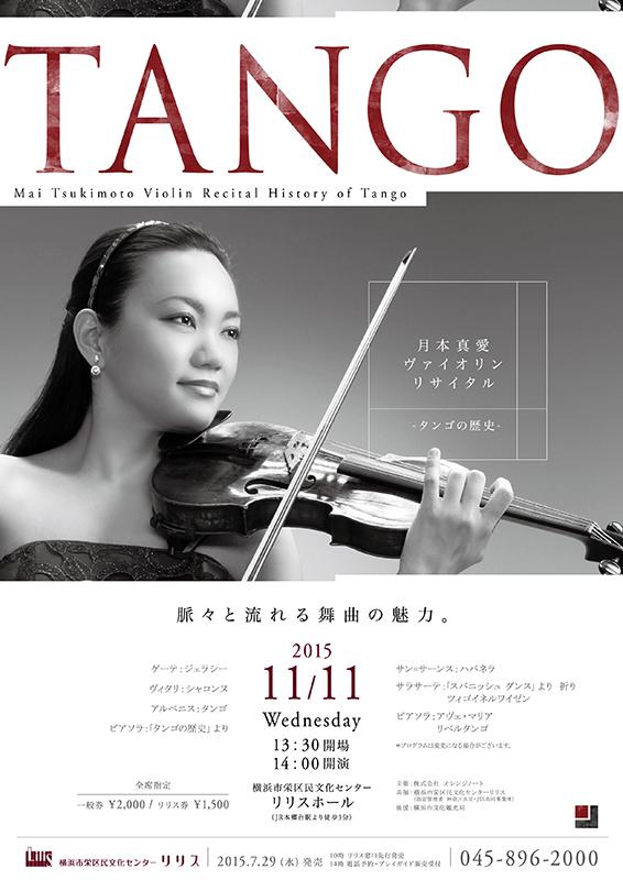 月本真愛 ヴァイオリン・リサイタル -タンゴの歴史-