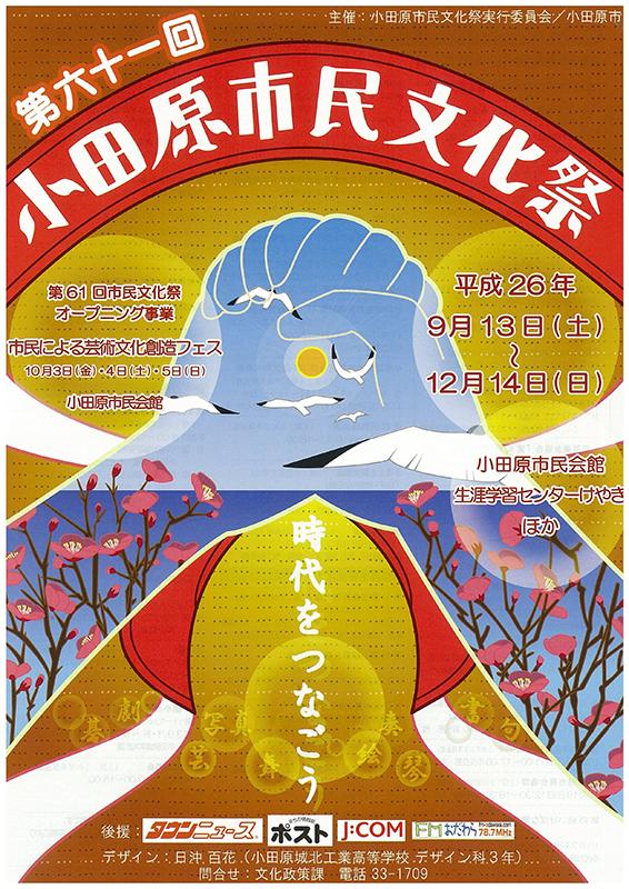 第61回小田原市民文化祭