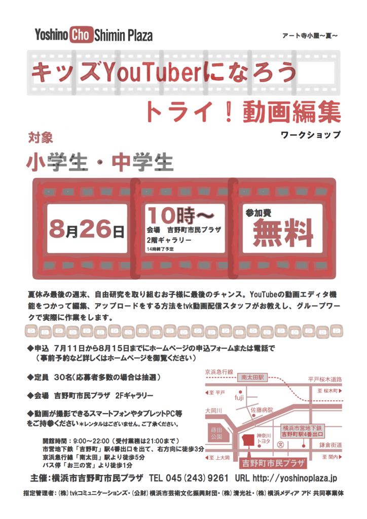 吉野町アート寺子屋~夏~「キッズYouTuberになろう トライ!動画編集」