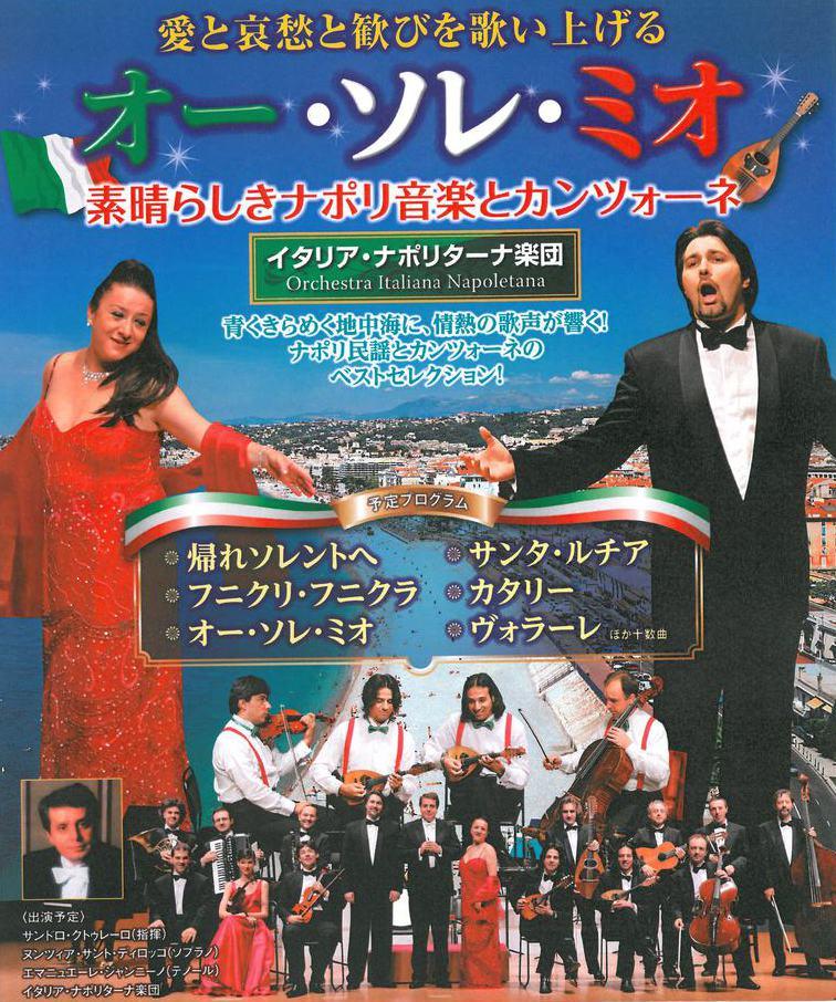 オー・ソレ・ミオ  イタリア・ナポリターナ楽団