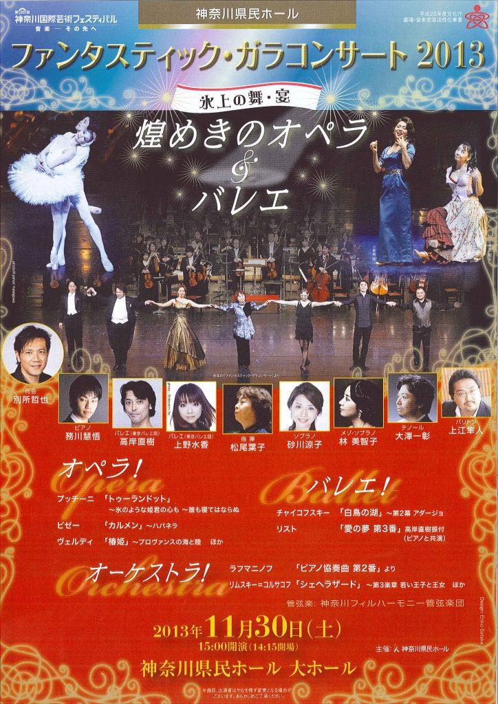 ファンタスティック・ガラコンサート2013                 煌めきのオペラ&バレエ~氷上の舞・宴