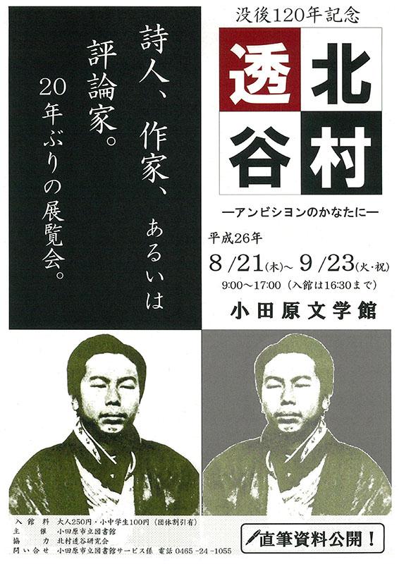 小田原文学館特別展「没後120年記念 北村透谷 ―アンビシヨンのかなたに―」
