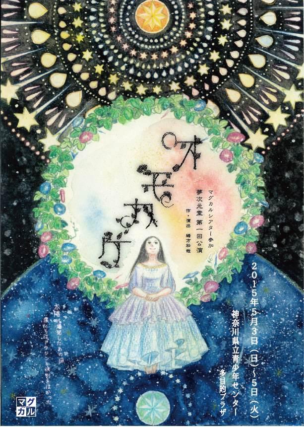 マグカルシアター参加 夢次元堂第一回公演 『オモカゲ』