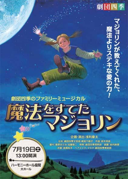劇団四季のファミリーミュージカル「魔法をすてたマジョリン」