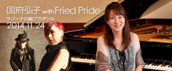 モントルー・ジャズ・フェスティバル・ジャパン・イン・かわさき2014  国府 弘子 with Fried Pride
