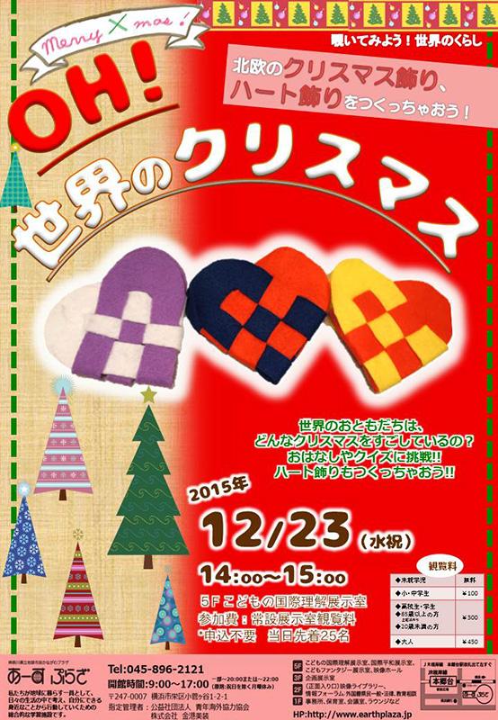 Xmas★OH!世界のクリスマス!