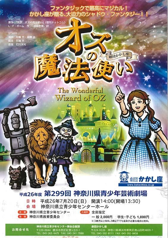 第299回神奈川県青少年芸術劇場「オズの魔法使い」劇団かかし座公演