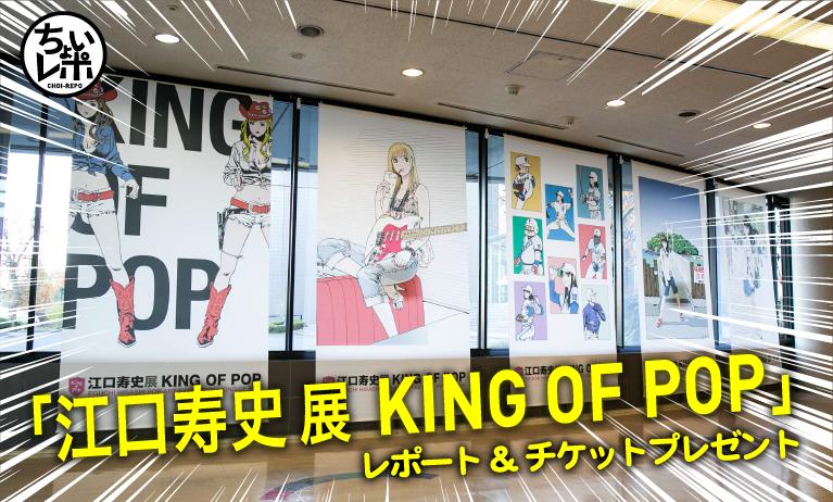 「江口寿史展 KING OF POP」 レポート&チケットプレゼント