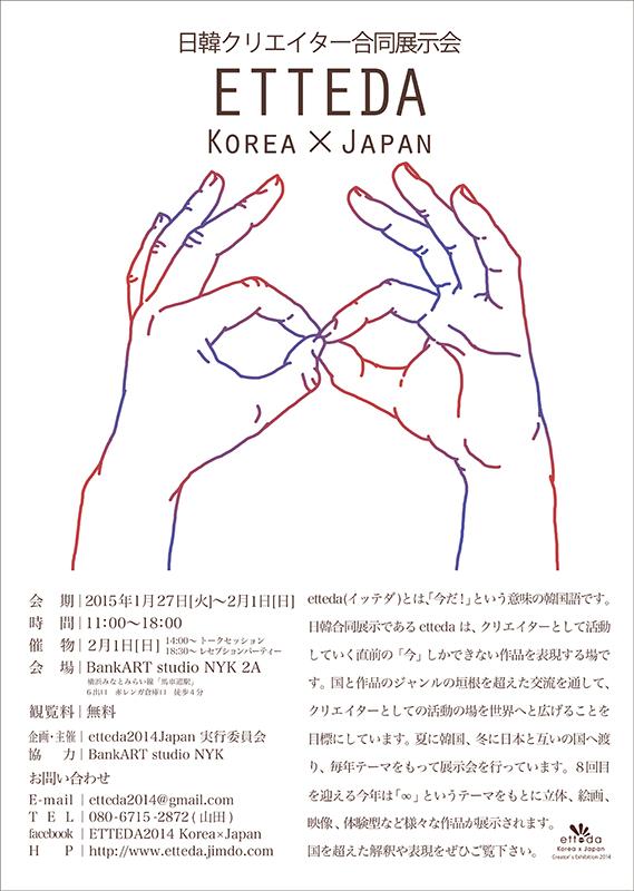 日韓クリエイター合同展示会 ETTEDA Korea× Japan