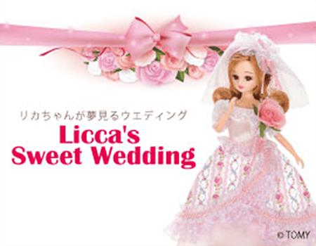 特別展「リカちゃんが夢見るウェディング Licca's Sweet Wedding」