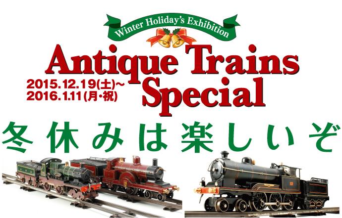 100年前の鉄道模型展 「Antique Trains Special」