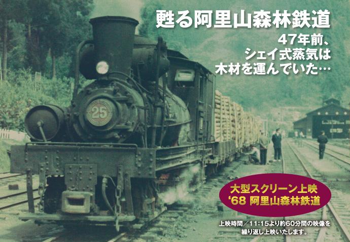 台湾の鉄道展
