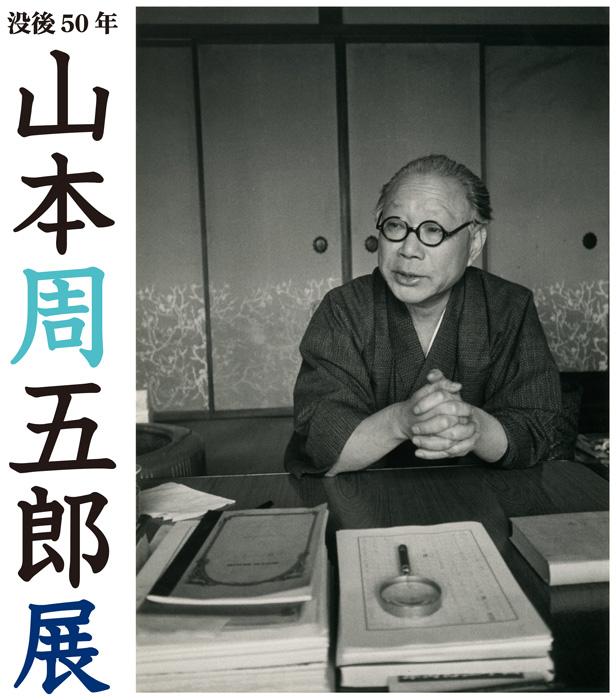 特別展「没後50年 山本周五郎展」