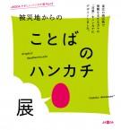 JAGDA やさしいハンカチ展 Part3「被災地からのことばのハンカチ展」横浜展