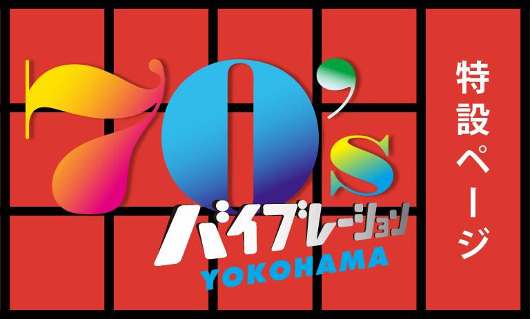 70'sバイブレーション! YOKOHAMA