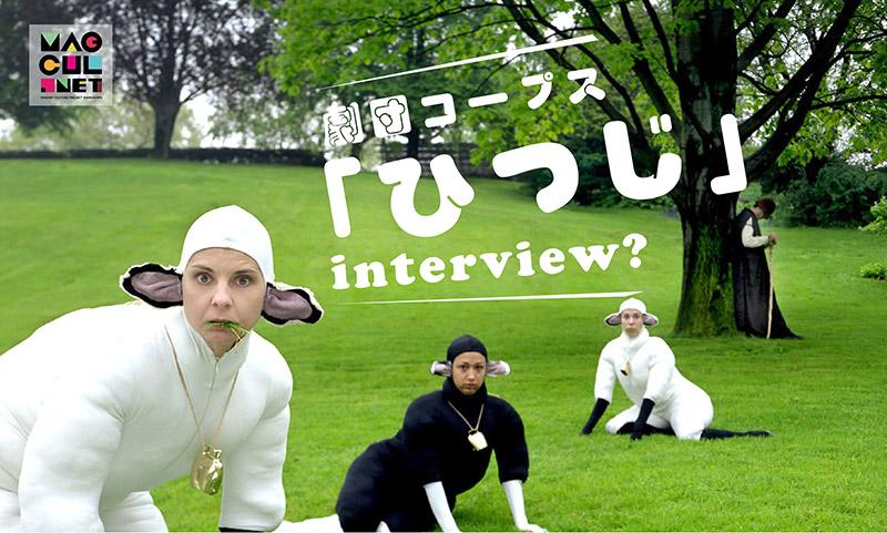 劇団コープス「ひつじ」横浜に登場!突撃インタビュー?