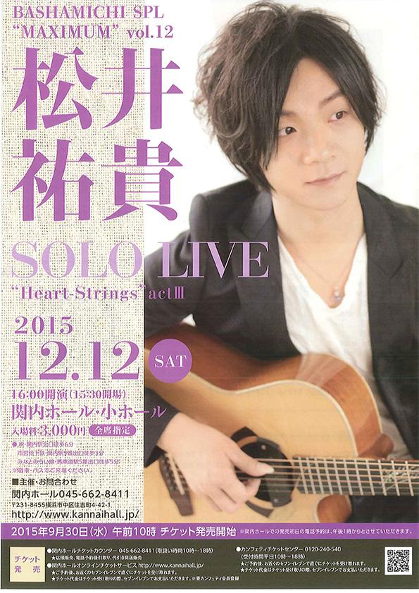 "BASHAMICHI SPL""MAXIMUM"" Vol. 12   「松井祐貴 SOLO LIVE ""Heart-Strings""actⅢ」"