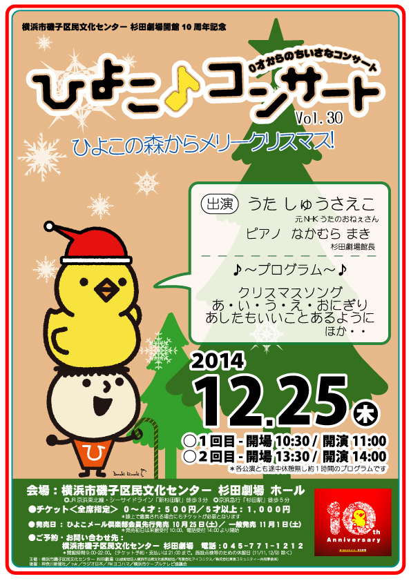 ひよこ♪コンサートVol.30 ひよこの森からメリークリスマス!