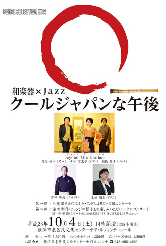 FONTE SELECTION 2014 和楽器×Jazz クールジャパンな午後