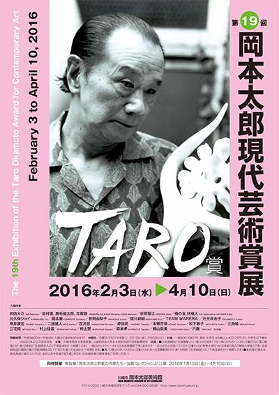 「第19回岡本太郎現代芸術賞」展