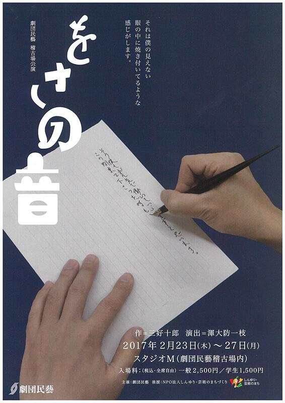 劇団民藝稽古場公演『をさの音』