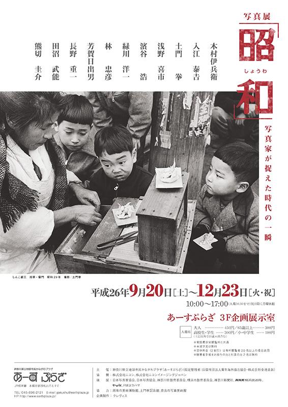 写真展 「昭和」 写真家が捉えた時代の一瞬