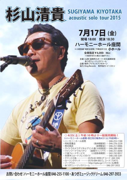 杉山清貴 acoustic solo tour 2015