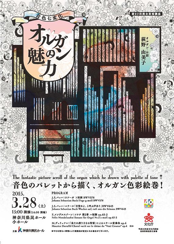第92回舞台芸術講座  オルガンの魅力 - 音色七変化 -