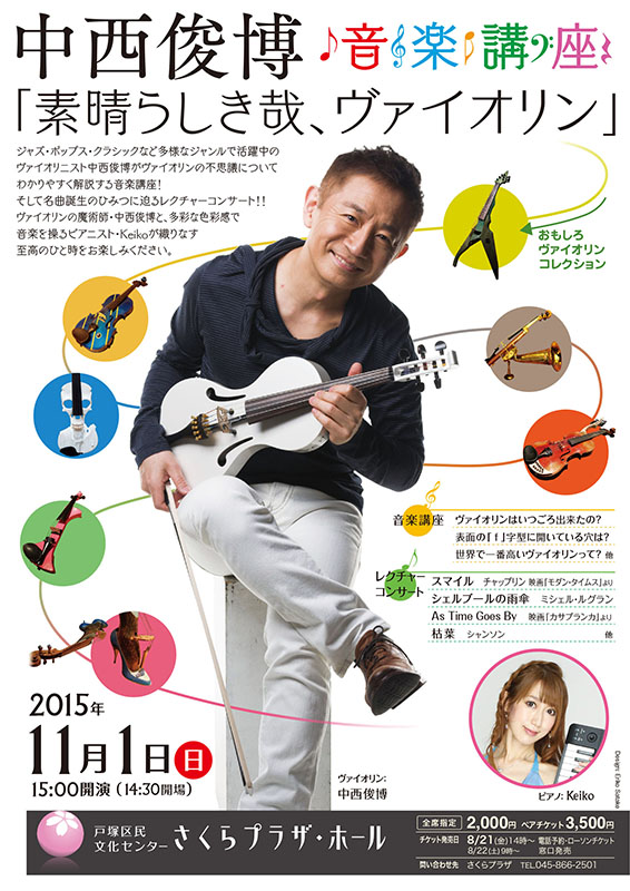 中西俊博 音楽講座「素晴らしき哉、ヴァイオリン」