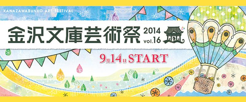 第16回 金沢文庫芸術祭